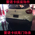 For Renault Captur 2015 Tailgate Trim Captur Stainless Steel Trunk Trim Car Styling Car Sticker Renault Captur Accessories 1pcs