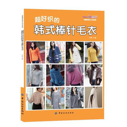 Korean Stick Sweater Pattern Textbook