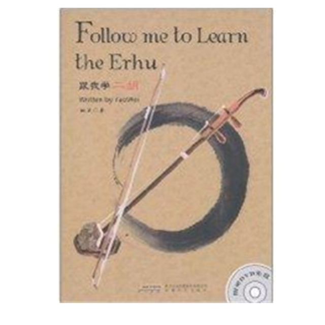 Chinese erhu book The English version of the erhu tutorial self-study Factory direct wholesale all kinds of high-grade erhu
