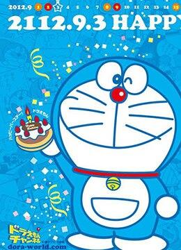 《新番哆啦A梦》2005年日本喜剧,科幻,动画动漫在线观看