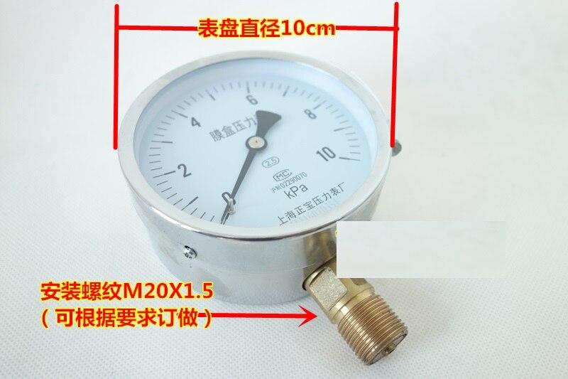 4Kpa  diaphragm pressure gauge gas gauge low pressure gauge YE100