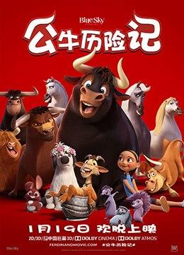 《公牛历险记》2017年美国喜剧,动画,冒险电影在线观看