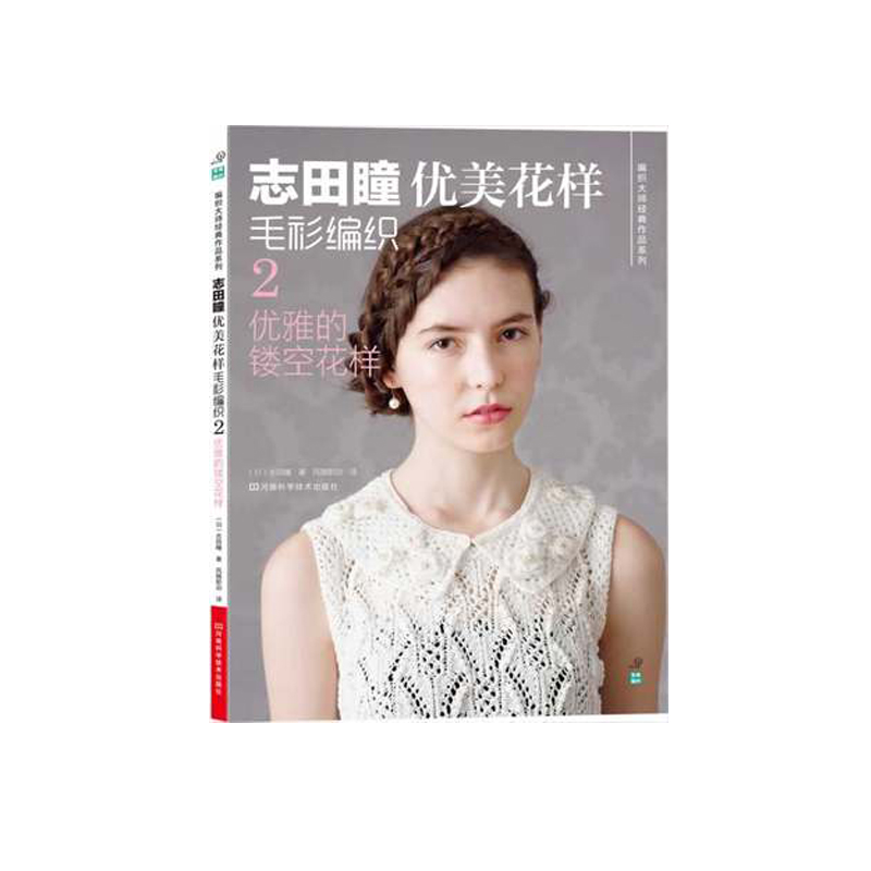 Classic Japanese Knitting Patterns Book Beautiful Pattern Sweater Weaving 2: Elegant Openwork Pattern Sweater Weave Book