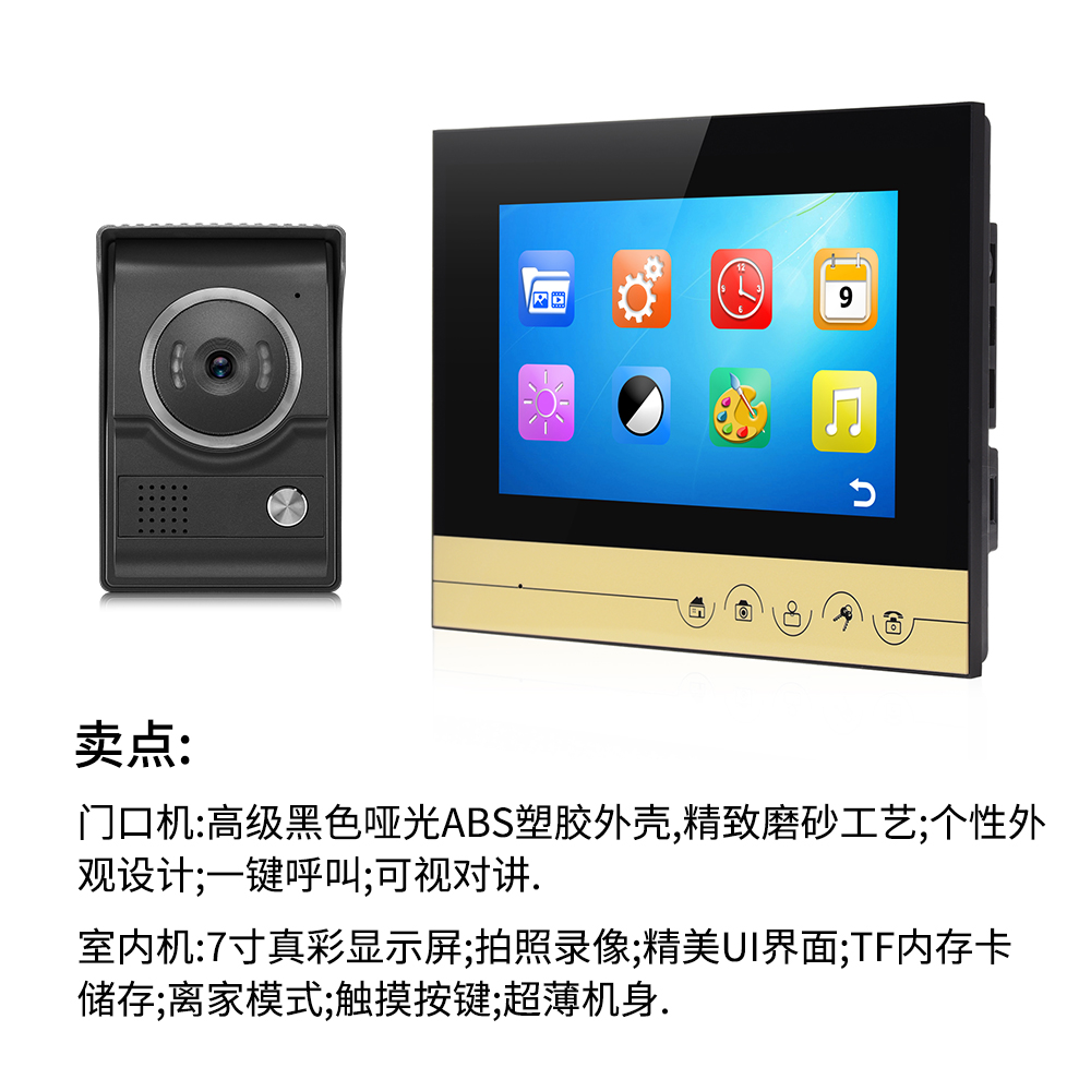 7 Inch Zinc-Alloy Take Photo and Video Door Phone XSL-V70KM-L+