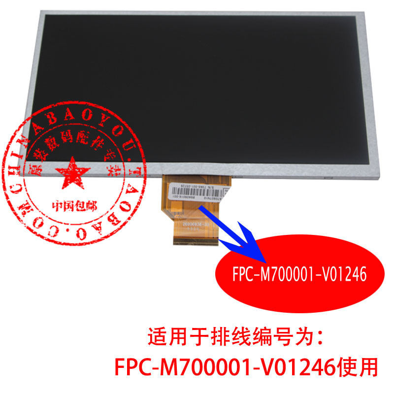 7 inch Tablet PC within the FPC-M700001-V01246 new stock LCD touch screen display