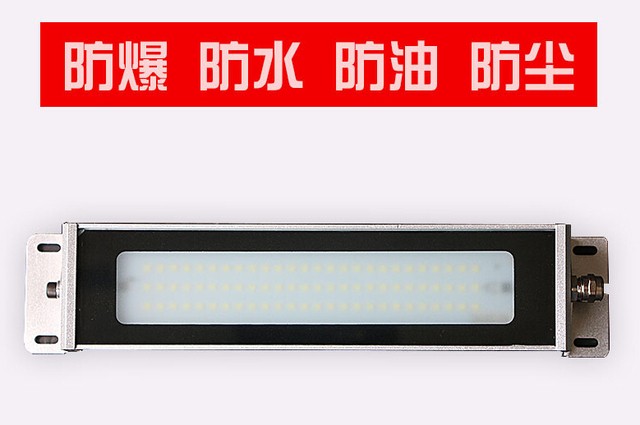 High quality input 220V 18W CNC LED Light, anti-explosion, waterproof, oilproof machine working lamp, working light length 30cm