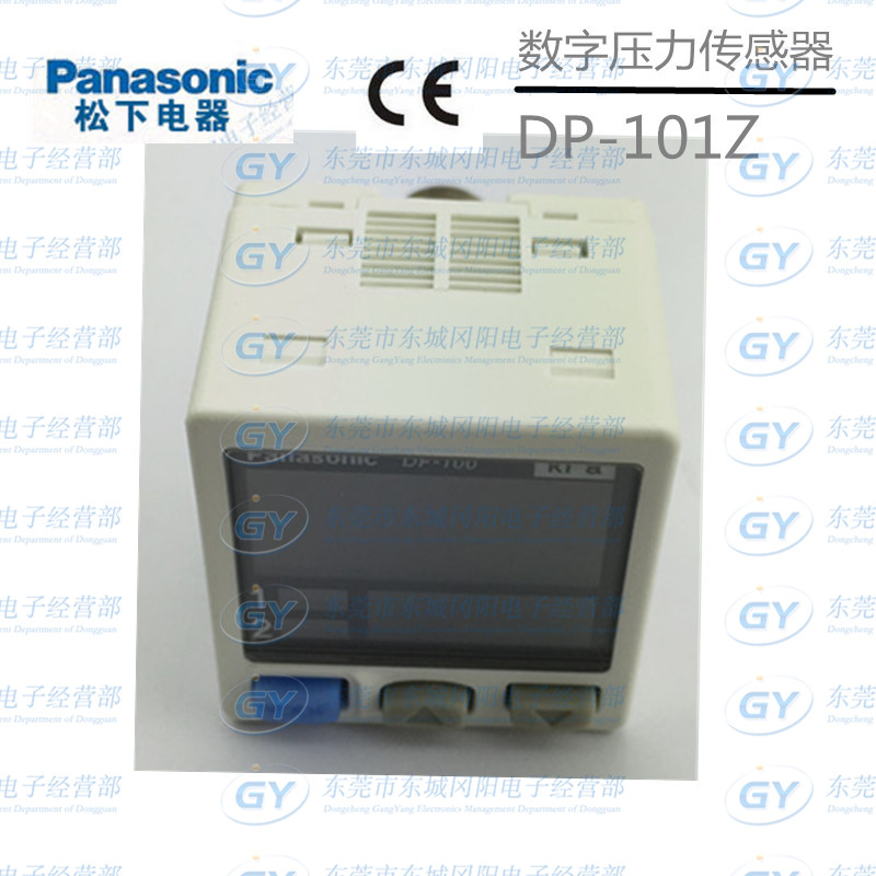 Brand new original authentic Japanese digital pressure - DP - 101 - z * * spot sales new japanese original authentic pressure switch is10m 40