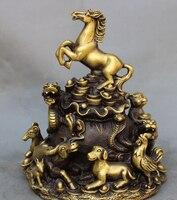 Бесплатная доставка USPS в США s1536 9 Народная китайская Бонза украшения 12 зодиака сокровище прыжок лошади статуя Животные