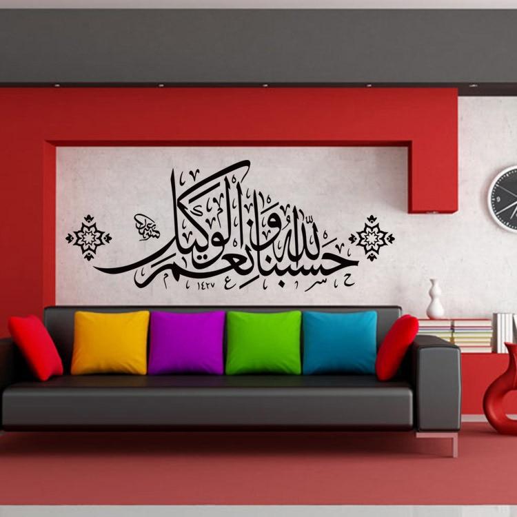 Home Improvement Arabic Wall Stickers Quotes Islamic Muslim Home Decorations Bedroom Mosque Vinyl Decals God Allah Quran Mural Art