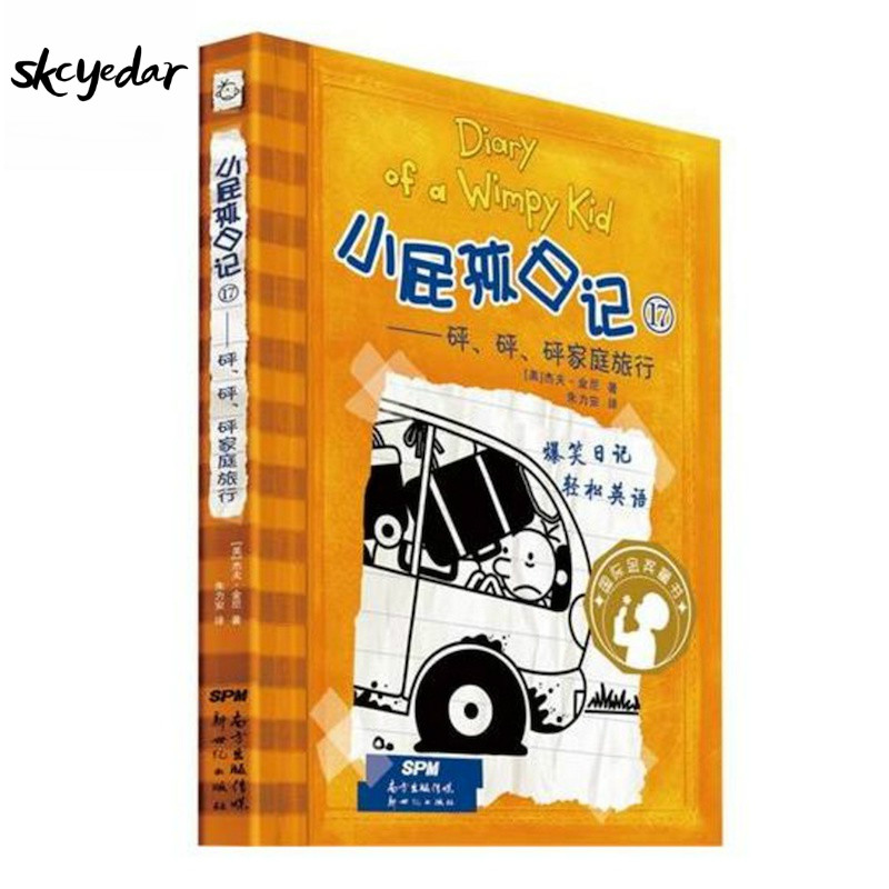 Diary Of A Wimpy Kid 17: Bang .. Family Trip Simplified Chinese And English Original Title:The Long Haul Comic Book