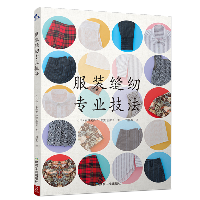 Clothing Sewing Professional Technique Textbook Clothing Design Tailoring Tutorial Book wing chun boji tutorial