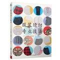 Kleidung Nähen Professionelle Technik Lehrbuch Kleidung Design Schneiderei Tutorial Buch
