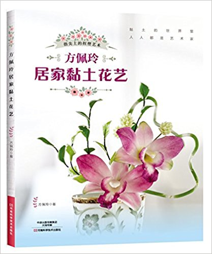 Fang Pei Ling Home Clay Floriculture Flower Book / Chinese Handmade Carft Book