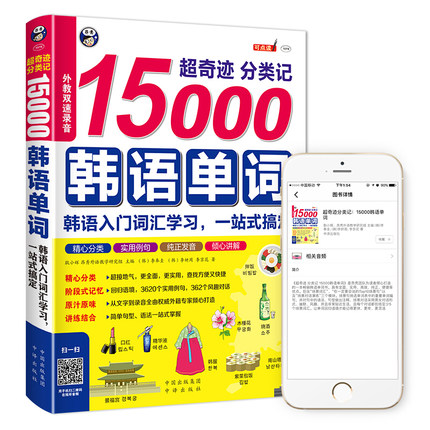 New Beginners Learn 15,000 Korean Words Primary Vocabulary Book For Adult