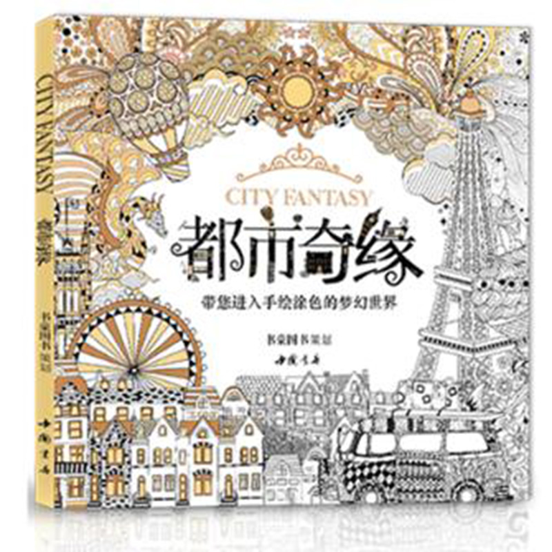 Urban Legend Coloring Book Adult Coloring Book Secret Garden Stress Relief Hand-painted Book Children Chinese Version Series
