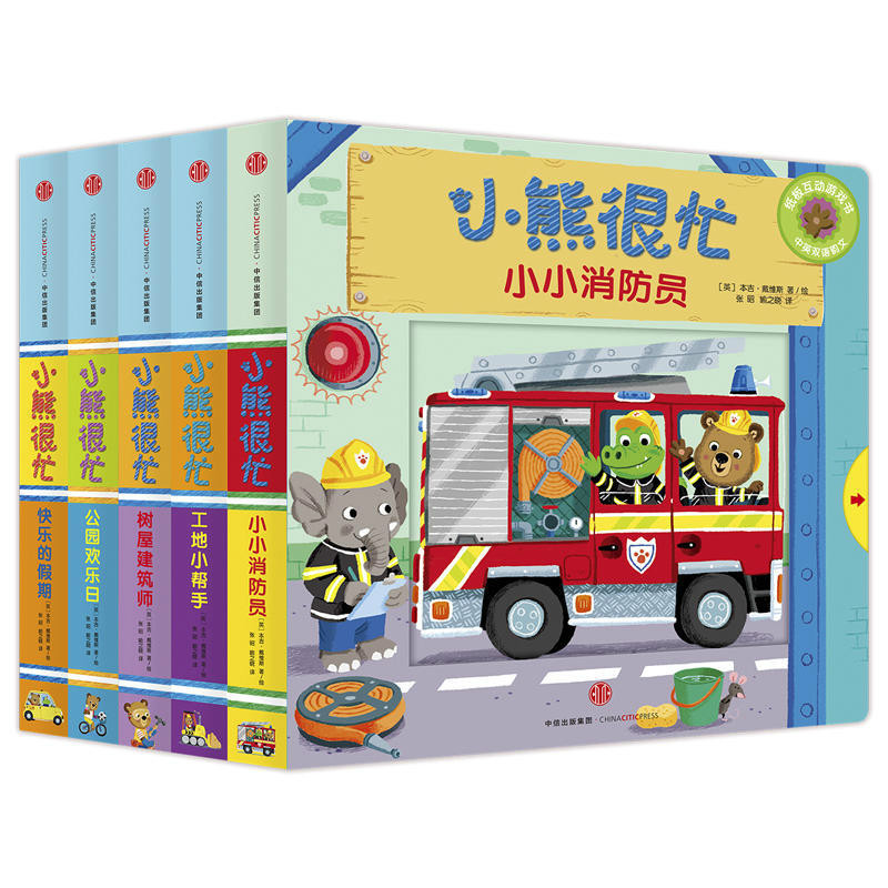 5Pcs/set Bizzy Bear Board Books For 2-3 Years Old Babies/Kids/Toddlers Bilingual Early Learning Toy Books By Benji Davies