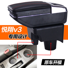free shipping Car Armrest Central Store Content Storage Box For changan chang'an avlsin v3 2012 2013 2014 2015 2016