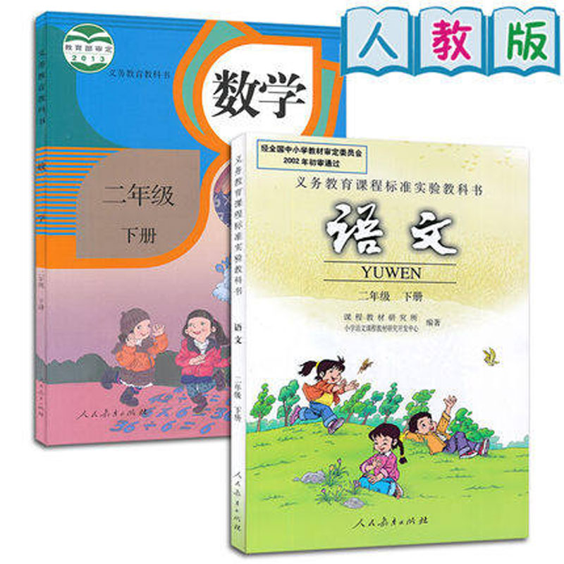 2pcs Chinese primary students textbook match grade 2 Volume 2 Chinese Mandarin language book for beginners2pcs Chinese primary students textbook match grade 2 Volume 2 Chinese Mandarin language book for beginners