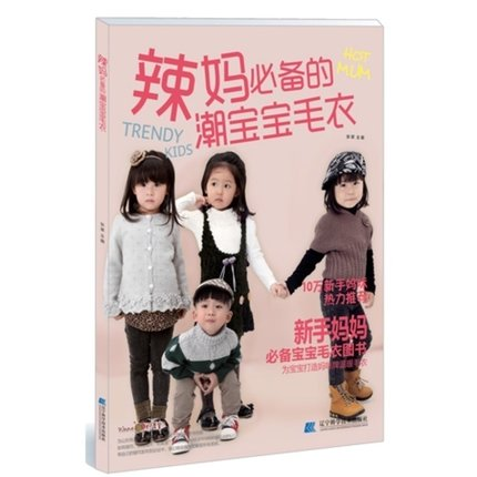Kids Children Baby's Sweaters Knitting Weave Introduction Course Chinese Handmade Diy Craft Book