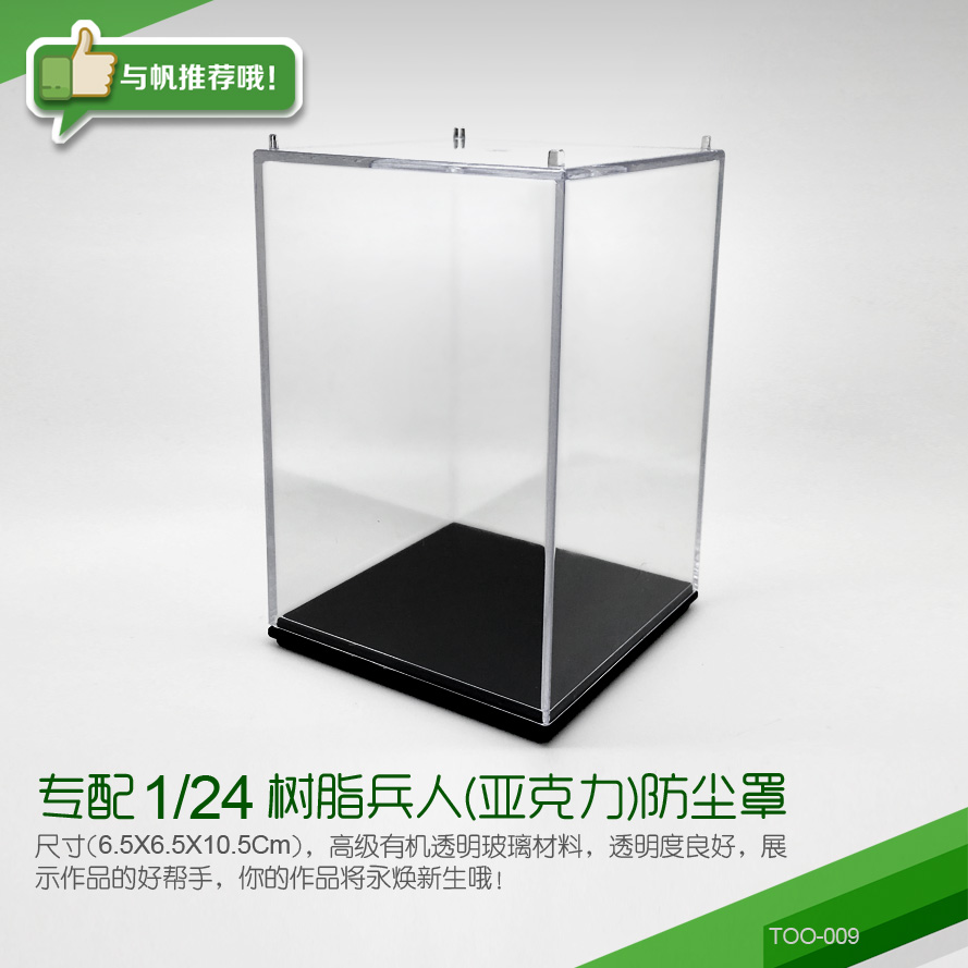 Transparent Protective Dust Cover Box 1/24 Resin Soldier Model  Dedicated  Without Soldiers) 7*7*10CM TOO-009