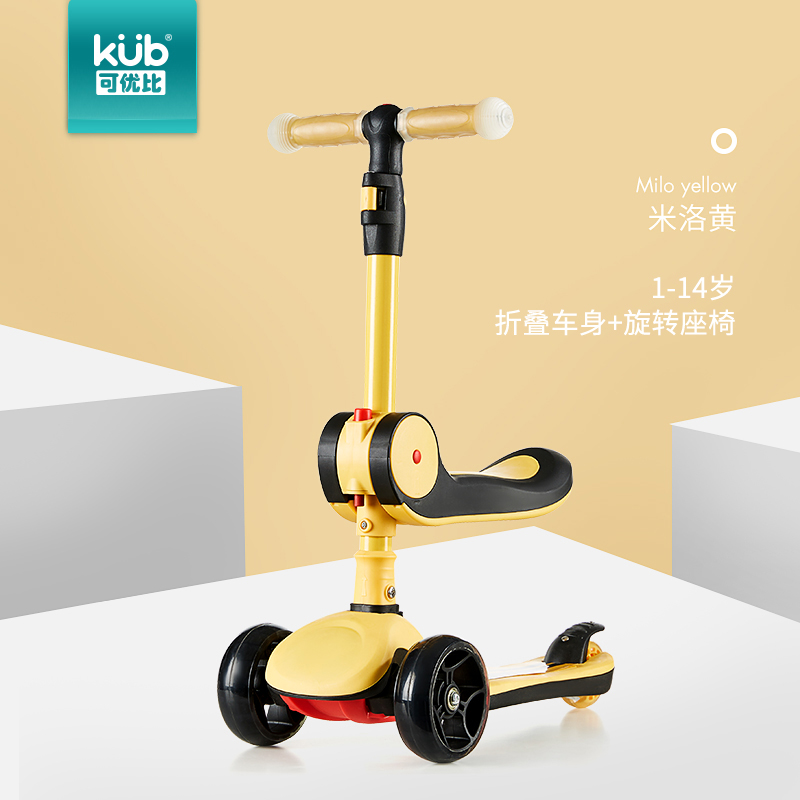 KUB childrens scooter child Foldable seat can be rotated upright gravity steering multi-range adjustmentKUB childrens scooter child Foldable seat can be rotated upright gravity steering multi-range adjustment