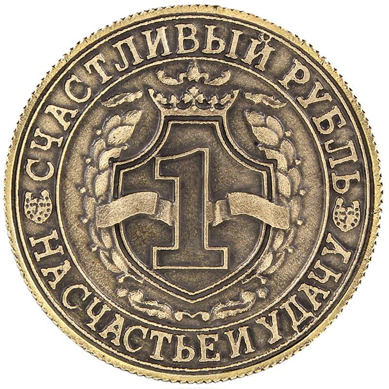 1рубль СССР бесплатная доставка