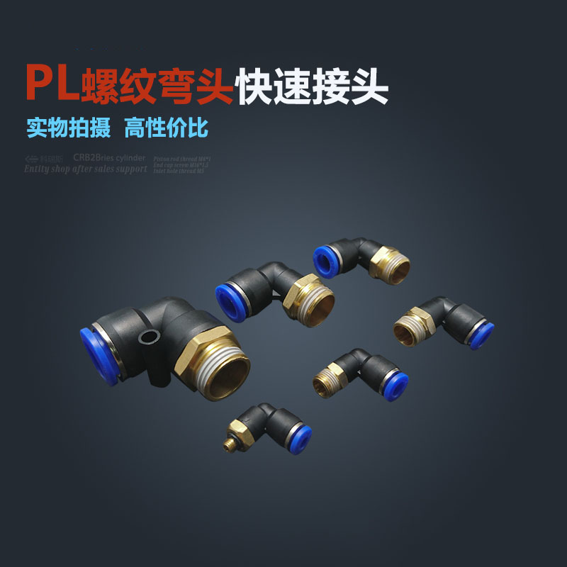 Free shipping 30Pcs L Shaped PT 1/4 Male Threaded to 12mm Tubing Pneumatic Quick Fitting PL12-02