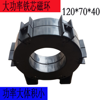 Amorphous Nanocrystalline Alloy High Intermediate Frequency High Power Transformer Core Outer Diameter 120*70*40MM Magnetic Ring