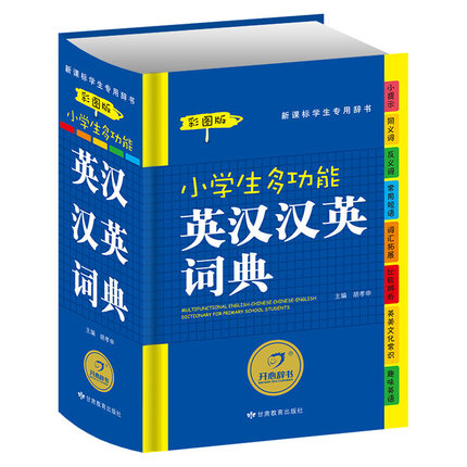 Primary School Students Multi-functional Chinese English Dictionary learning Language Tool Books for children kids chinese language learning book a complete handbook of spoken chinese 1pcs cd include