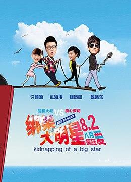 《绑架大明星》2013年中国大陆喜剧电影在线观看