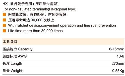 1 шт. HX-16 японский стиль обжимной Пилер для терминала 6-16 мм2 обжимные плоскогубцы ключ-трещетка обжимные инструменты