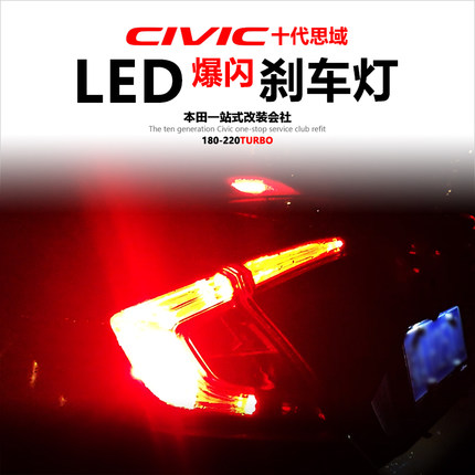 Car Styling Auto 2PCS LED Strongly Flashes Brake Light Lamp For Honda Civic 10th Malibu Light-emitting Diode Ampoule Voiture