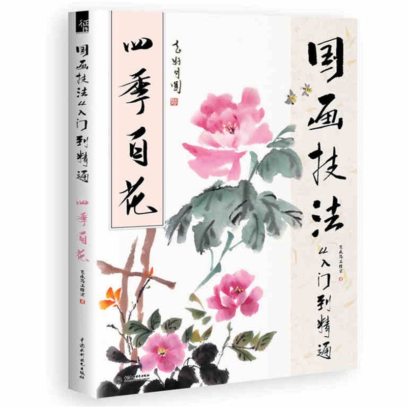 28.5X 21CM 128 pages Book For Traditional Chinese Painting Skill Learning Chinese Painting Book For 4 Seasons Flower libros chinese meticulous claborate style painting book chinese traditional gongbi painting china ancient flower textbook