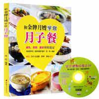 Prolaktin güzellik ince ebeveynlik kitap: Bebek sabah ve akşam yemeği hamile kadınlar tarifler ile DVD Anne uçucu