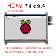 7 inch LCD screen display for HDMI Raspberry Pi IPS raspberry pie ultra clear screen