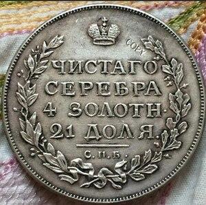 Оптовые 1814 русские монеты 1 Rouble coper 100%, изготовленные старые монеты