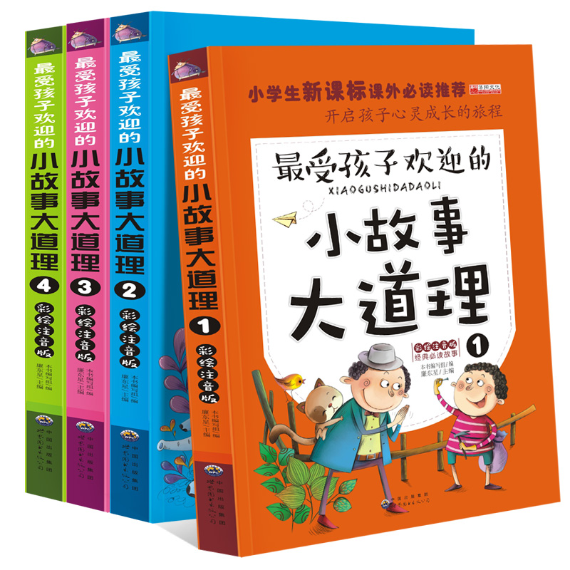 4 Pcs/set Small Story Big Truth Primary School Extracurricular Reading Books With Pinyin Chinese Classic Short Story 6-12 Ages
