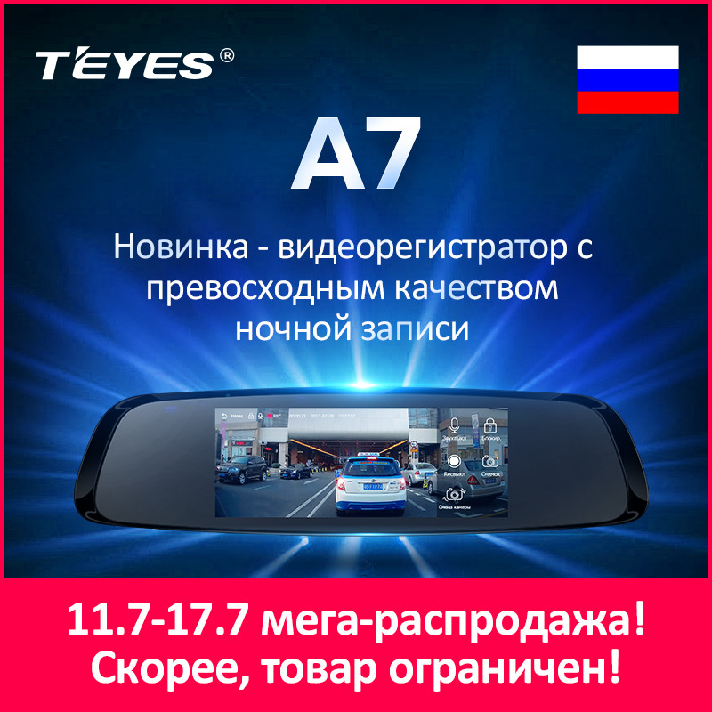 Teyes A7 Car DVR Dash cam Full HD 1080P Registrator Recorder Rear view back mirror Dual lens super night vision auto two Camera