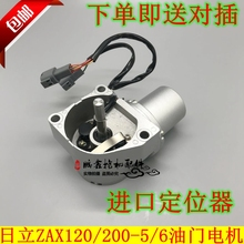 free shipping fit for Excavator Hitachi ZAX60/70/120/200/330-3/6/EX-5 throttle motor positione Warranty for half a year excavator parts ex throttle control cable for hitachi direct manufacturer single cable