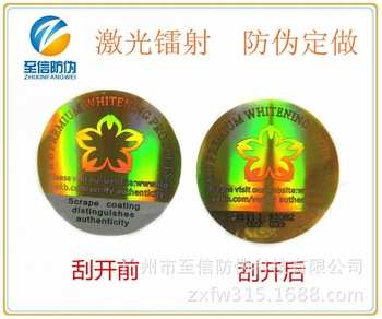Security printing manufacturers scratch type laser label laser laser exposing opening can be customized L trademark sticker