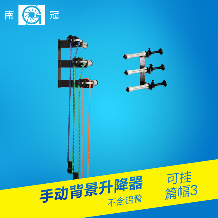 photographic background support Elevator NG-3W Manual control studio background support manual three shaft background CD50