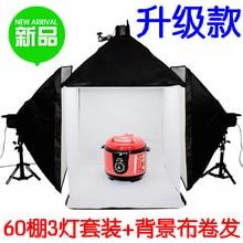 Portable 60cm Mini Photo Studio Lighting Kit Tent With Softbox photography light set softbox dome light softbox CD50
