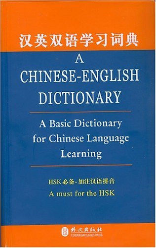 A Basic Dictionary For Chinese Language Learning (a Must For The HSK) -bilingual