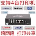 4-портовый сервер печати USB Многофункциональный сетевой принтер обмен Между сетевой сервер Два сетевых порта