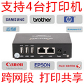 4-port USB print server Multifunction network printer sharing device Inter-network server Two network ports