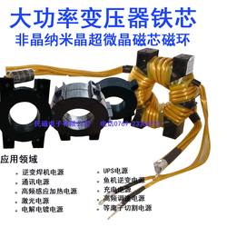 Amorphous Nanocrystalline Ultra High Magnetic Permeability High Power Magnetic Core 130X80X50 Four Mounting Foot Shell Magnetic