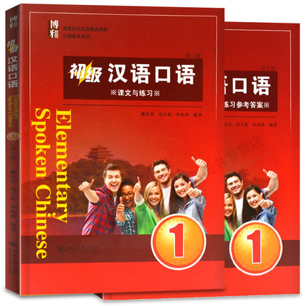 Primary Chinese spoken language with textbook and workbook Primary Chinese spoken language with textbook and workbook
