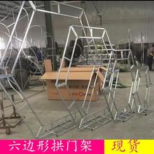 New hexagon arch frame iron truss portal outside the cherry blossom wedding props stage decoration