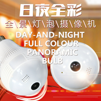 New HD 1.3MP WiFi IP Panoramic View 360 degree Light Bulb Camera Smart Home VR 360 Day and night full color Home Security Camera