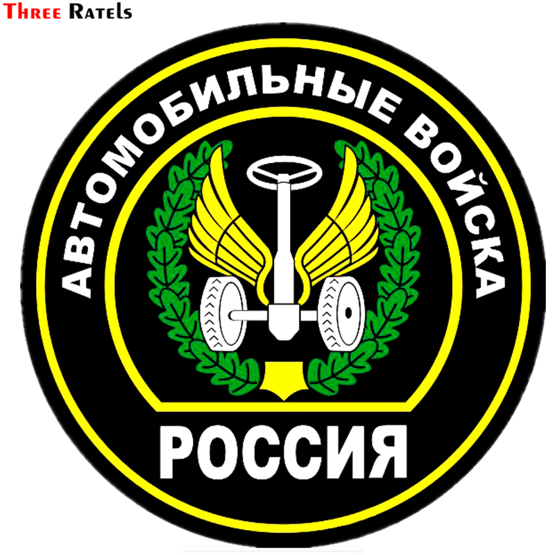 Three Ratels TZ-1318# 15*15cm 1-4 Pieces Auto-mobil Troops Russia Full Color Waterproof Car Stickers Funny Car Sticker